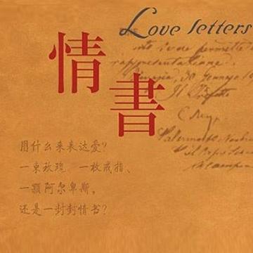 """""""爱""""不是深埋心底的,""""情""""是要勇敢表白的"""